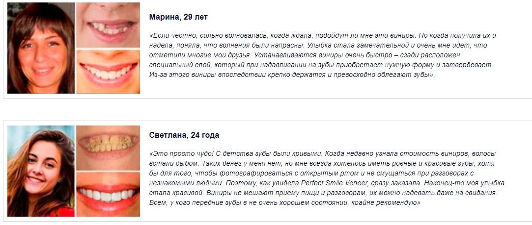 Виниры perfect smile купить в городе Южно-Сахалинск