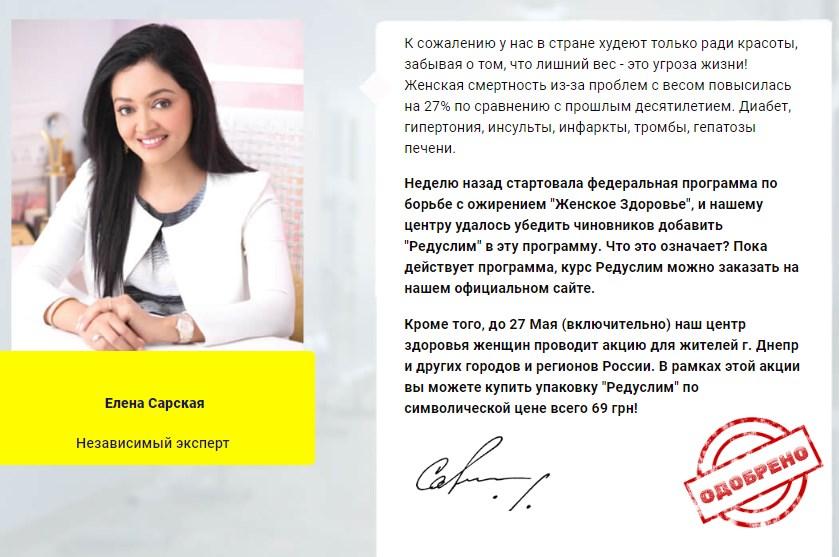 редуслим реальные отзывы купить в беларуси официальный